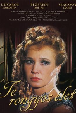 Постер фильма Ты, проклятая жизнь (1984)