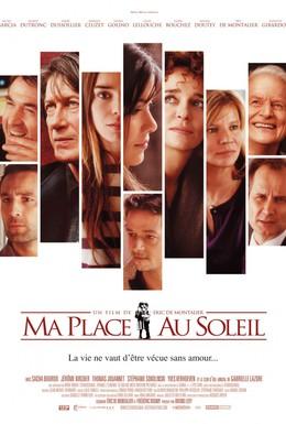 Постер фильма Мое место под солнцем (2007)