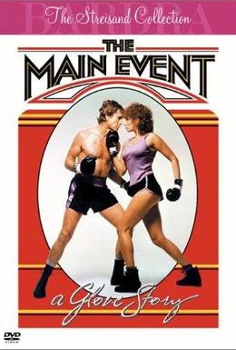 Постер фильма Главное событие (1979)
