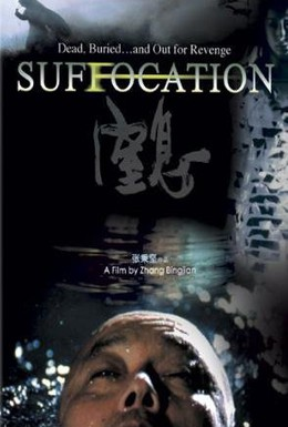 Постер фильма Удушье (2005)