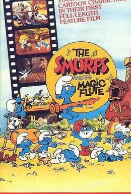 Постер фильма Смурфики и волшебная флейта (1976)