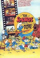 Смурфики и волшебная флейта (1976)