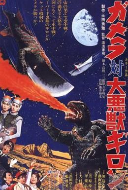 Постер фильма Гамера против Гирона (1969)