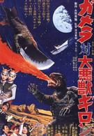 Гамера против Гирона (1969)