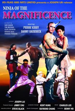Постер фильма Американский ниндзя великолепный (1988)
