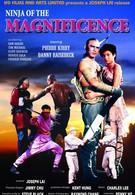 Американский ниндзя великолепный (1988)