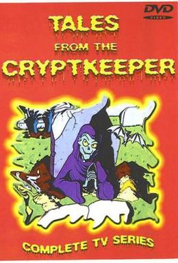 Постер фильма Байки хранителя склепа (1993)