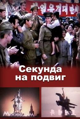 Постер фильма Секунда на подвиг (1985)