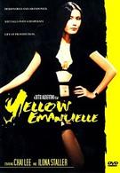 Желтая Эммануэль (1977)