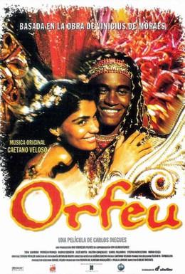 Постер фильма Орфей (1999)