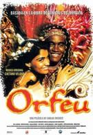 Орфей (1999)