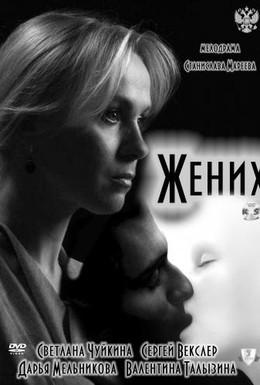 Постер фильма Жених (2011)