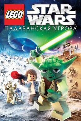 Постер фильма Lego Звездные войны: Падаванская угроза (2011)