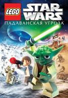 Lego Звездные войны: Падаванская угроза (2011)