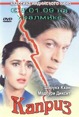 Постер фильма Каприз (1994)