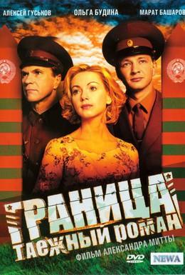 Постер фильма Граница: Таежный роман (2000)