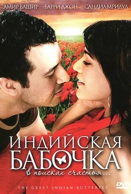 Постер фильма Индийская бабочка (2007)