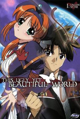 Постер фильма Этот ужасный и прекрасный мир (2004)