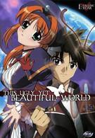 Этот ужасный и прекрасный мир (2004)