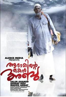 Постер фильма Абу, сын Адама (2011)