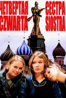 Постер фильма Четвертая сестра (2003)