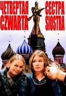 Четвертая сестра (2003)