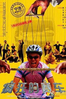 Постер фильма Серебряный медалист (2009)