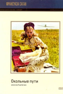 Постер фильма Окольные пути (2000)