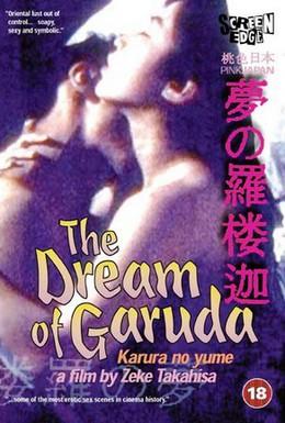 Постер фильма Мечта Гаруды (1994)