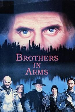 Постер фильма Братья по оружию (1988)