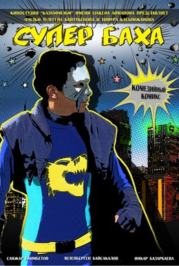 Постер фильма Супер Баха (2011)