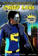 Супер Баха (2011)