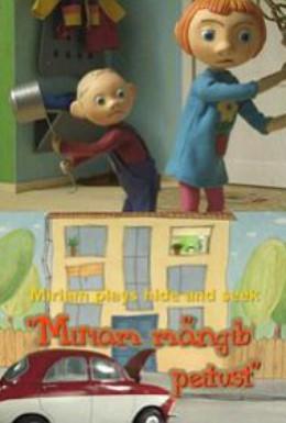 Постер фильма Мириам играет в прятки (2004)