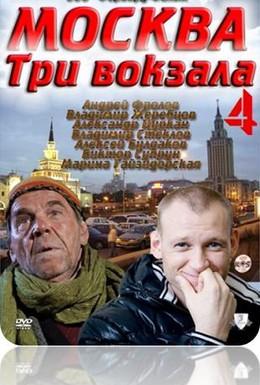 Постер фильма Москва. Три вокзала 4 (2012)