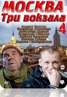 Москва. Три вокзала 4 (2012)