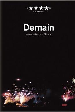 Постер фильма Завтра (2008)
