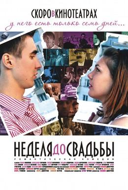 Постер фильма Неделя до свадьбы (2011)