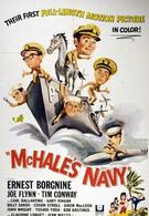Флот МакХэйла (1964)