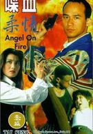 Огненный ангел (1995)