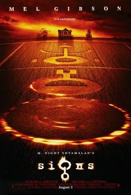 Постер фильма Знаки (2002)
