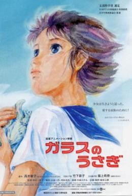 Постер фильма Стеклянный кролик (2005)