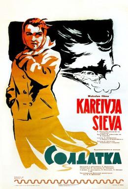 Постер фильма Солдатка (1959)