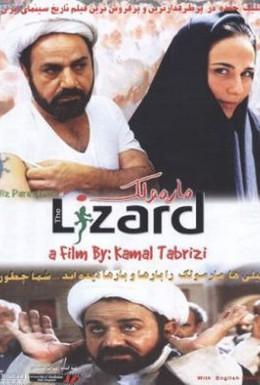 Постер фильма Ящерица (2004)