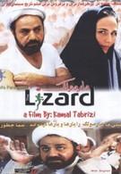 Ящерица (2004)