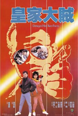 Постер фильма У опасности два лица (1985)