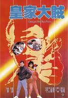 У опасности два лица (1985)