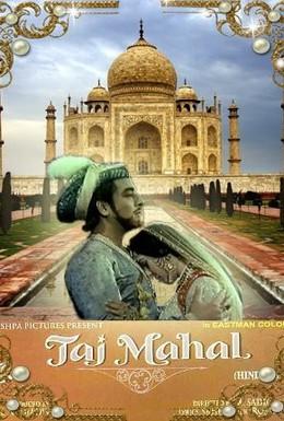 Постер фильма Тадж Махал: Любовь не умрет никогда (1963)