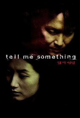 Постер фильма Шестой подозреваемый (1999)