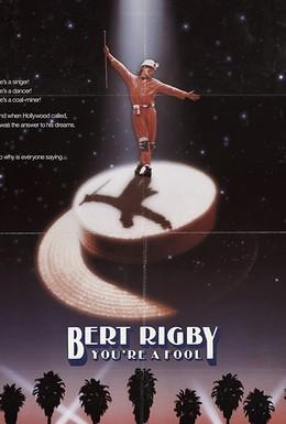 Постер фильма Берт Ригби, ты — дурак (1989)