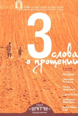 Постер фильма Притчи 3: Три слова о прощении (2012)